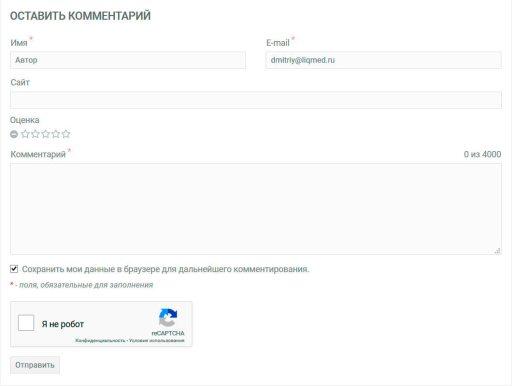 WebPoint PRO - форма комментариев