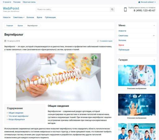 WebPoint PRO - пример записи