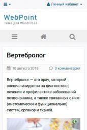 WebPoint PRO - мобильный вид