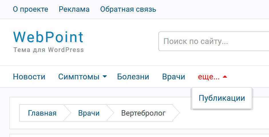 WebPoint PRO - пример адаптации меню при изменении размеров окна браузера