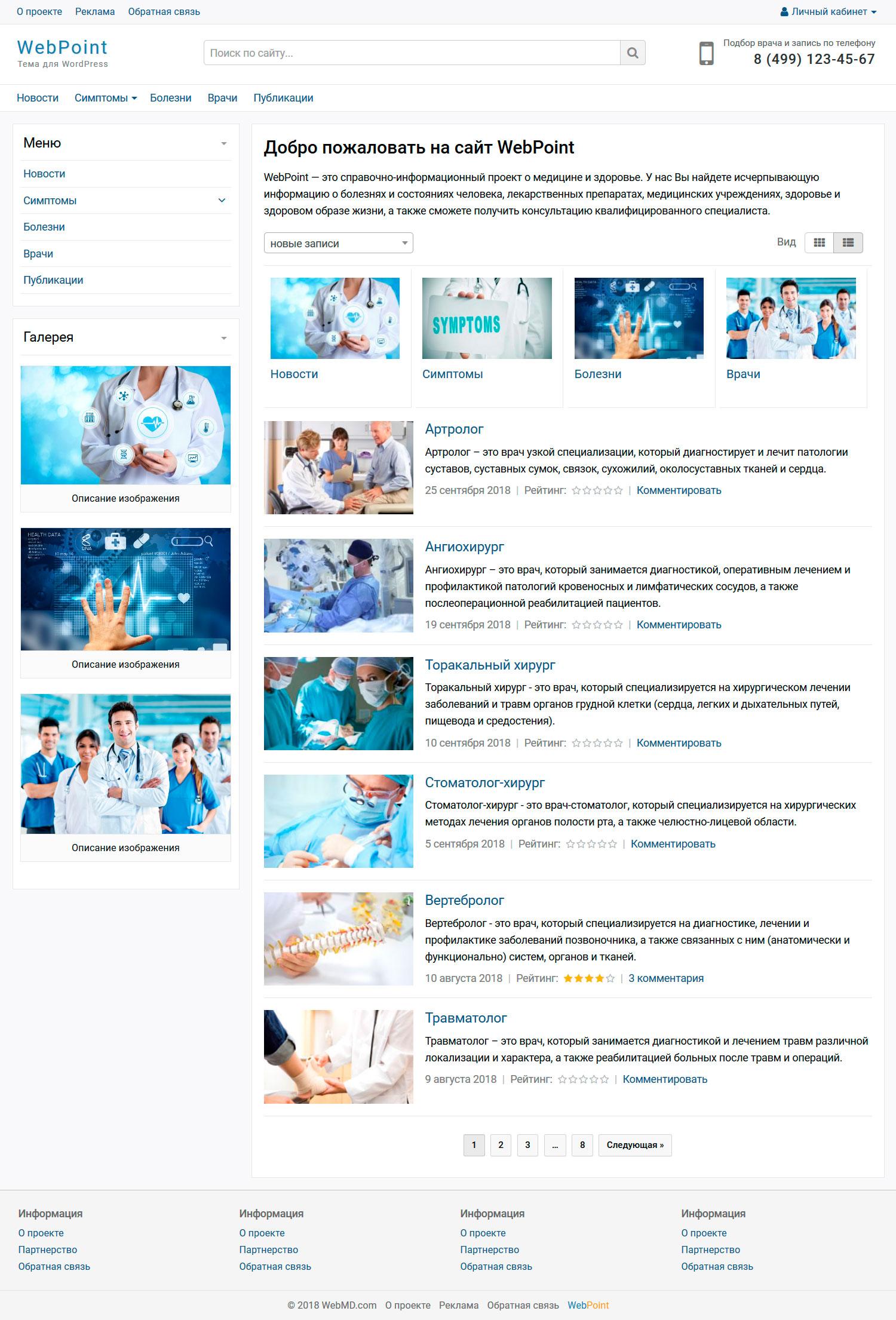 WebPoint PRO - боковая колонка слева
