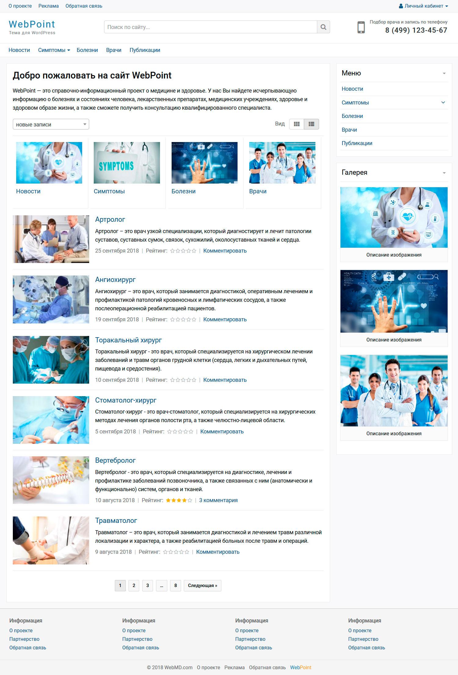 WebPoint PRO - боковая колонка справа