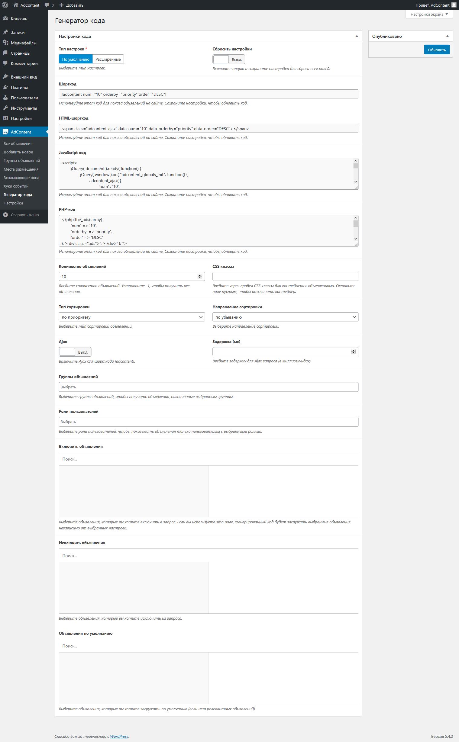 AdContent > Генератор кода